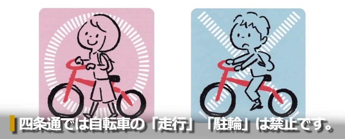 四条通りでは自転車の「走行」「駐輪」は禁止です。