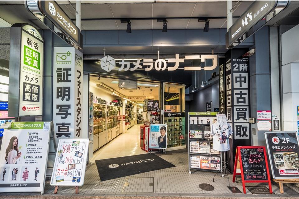 カメラのナニワ京都店