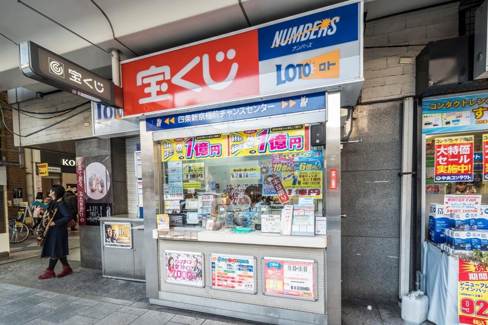 四条新京極前チャンスセンター