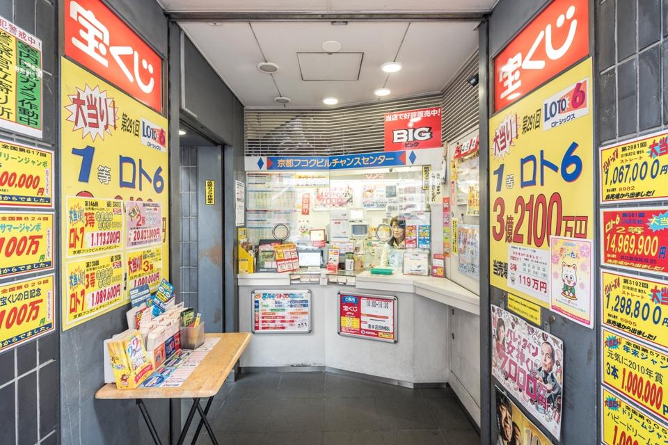 京都フコクビルチャンスセンター