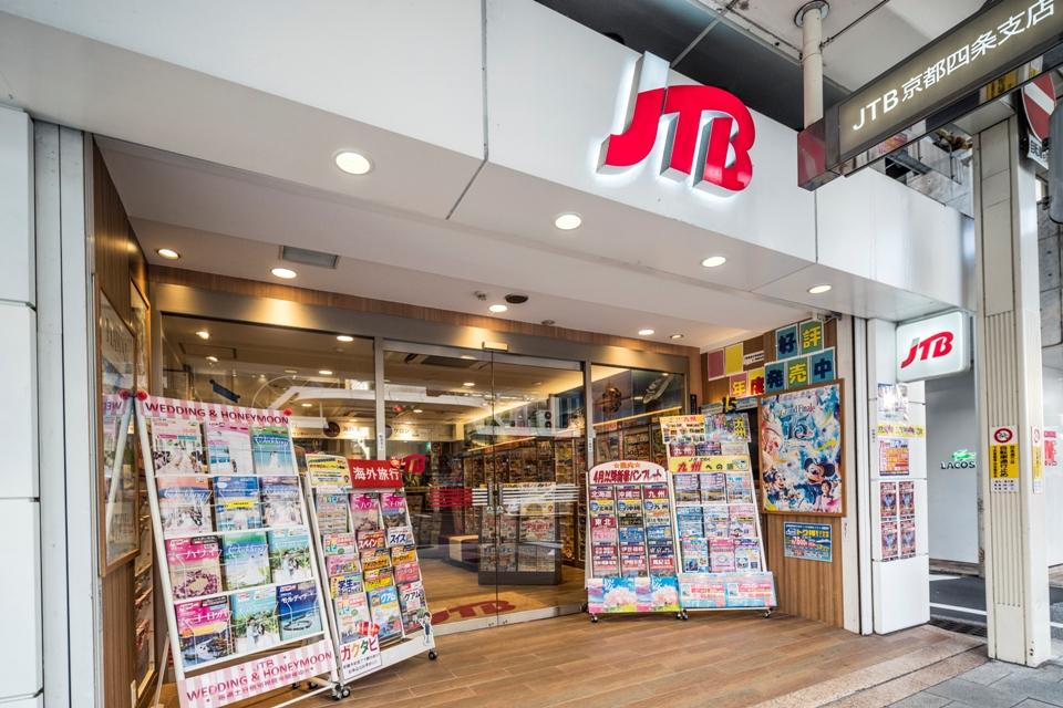 JTB関西京都四条支店