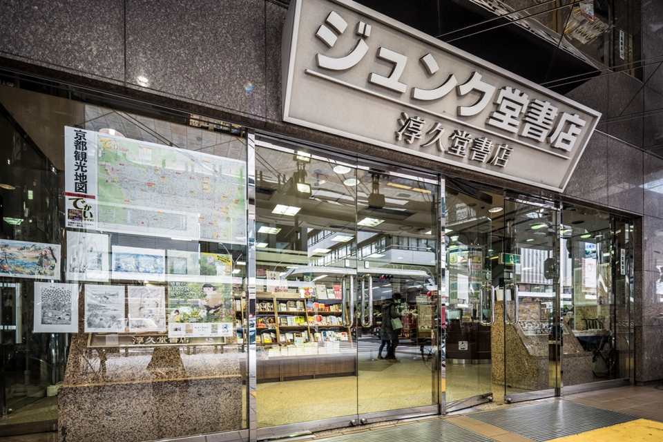 ジュンク堂書店京都店