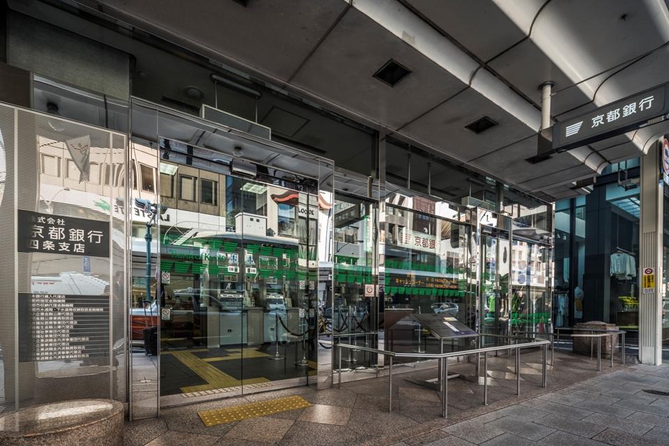 京都銀行四条支店