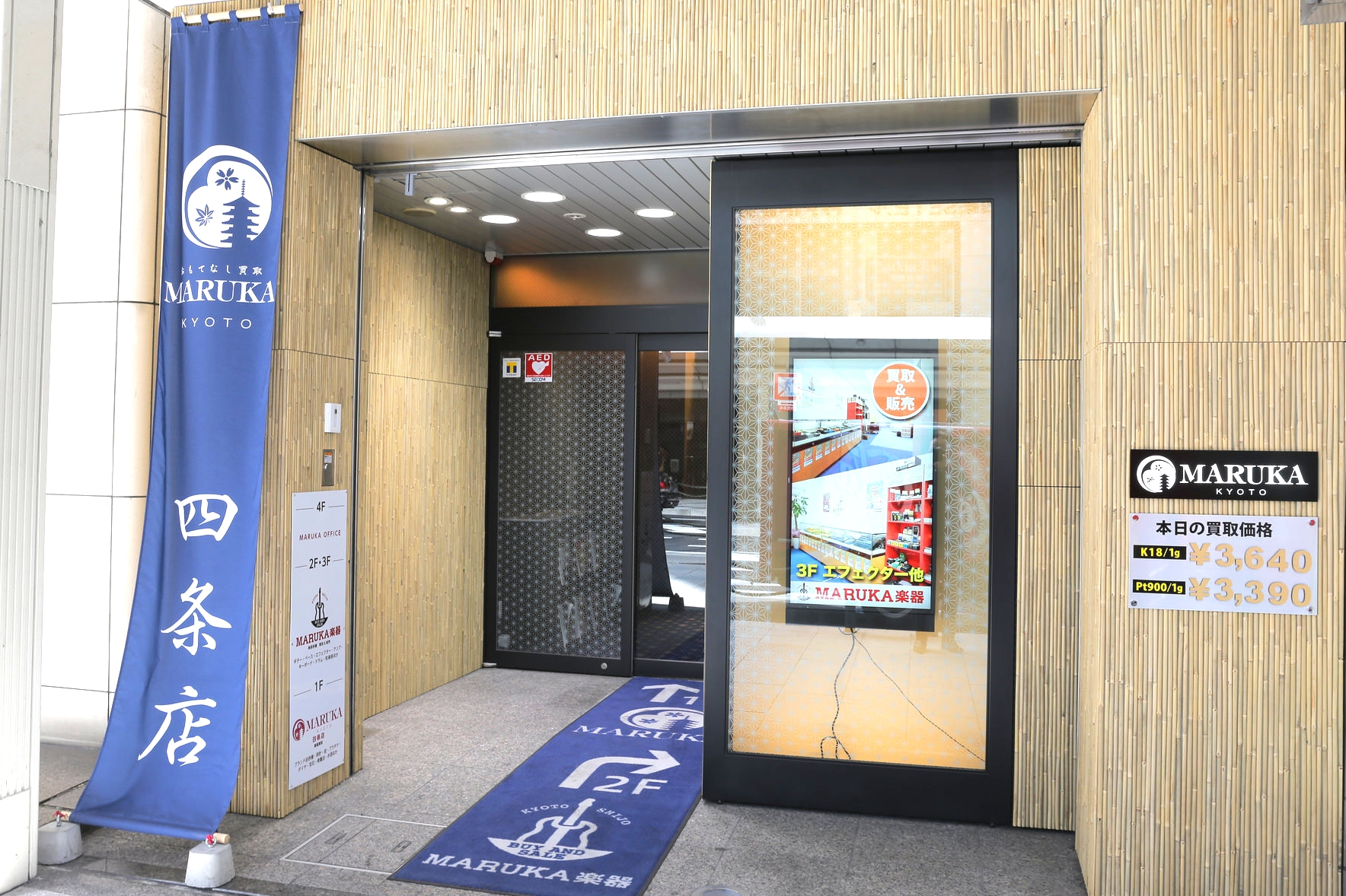 MARUKA四条烏丸店