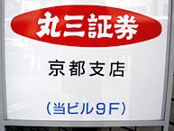 丸三証券京都支店