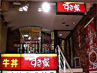 すき家四条木屋町店