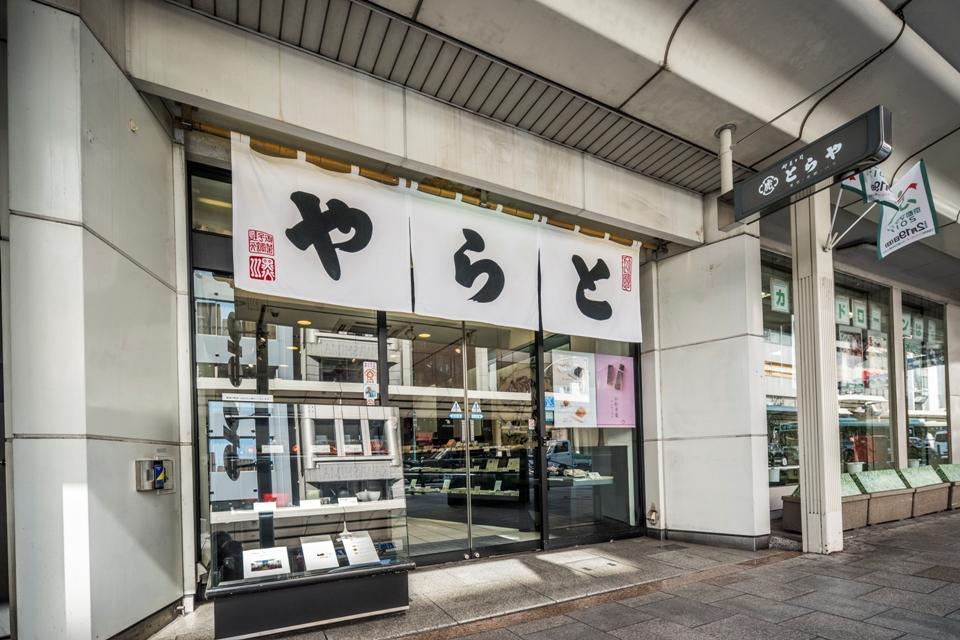 とらや 京都四条店
