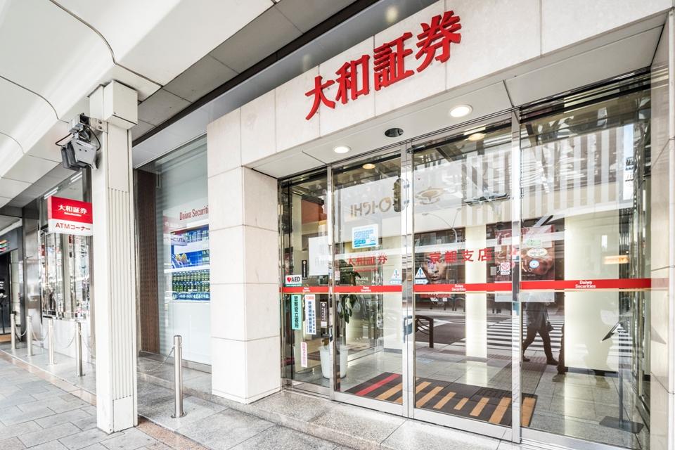 大和証券京都支店