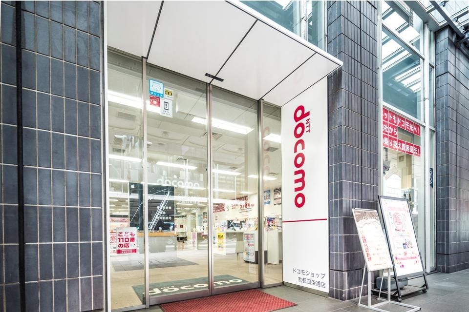 ドコモショップ京都四条通店