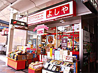 Yoshiya department candy store