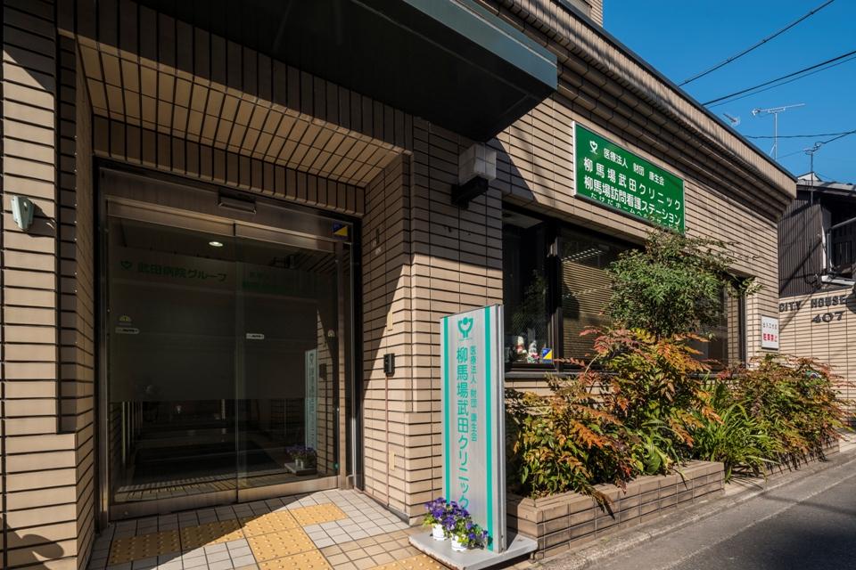 Yanaginobanba Takeda Clinic