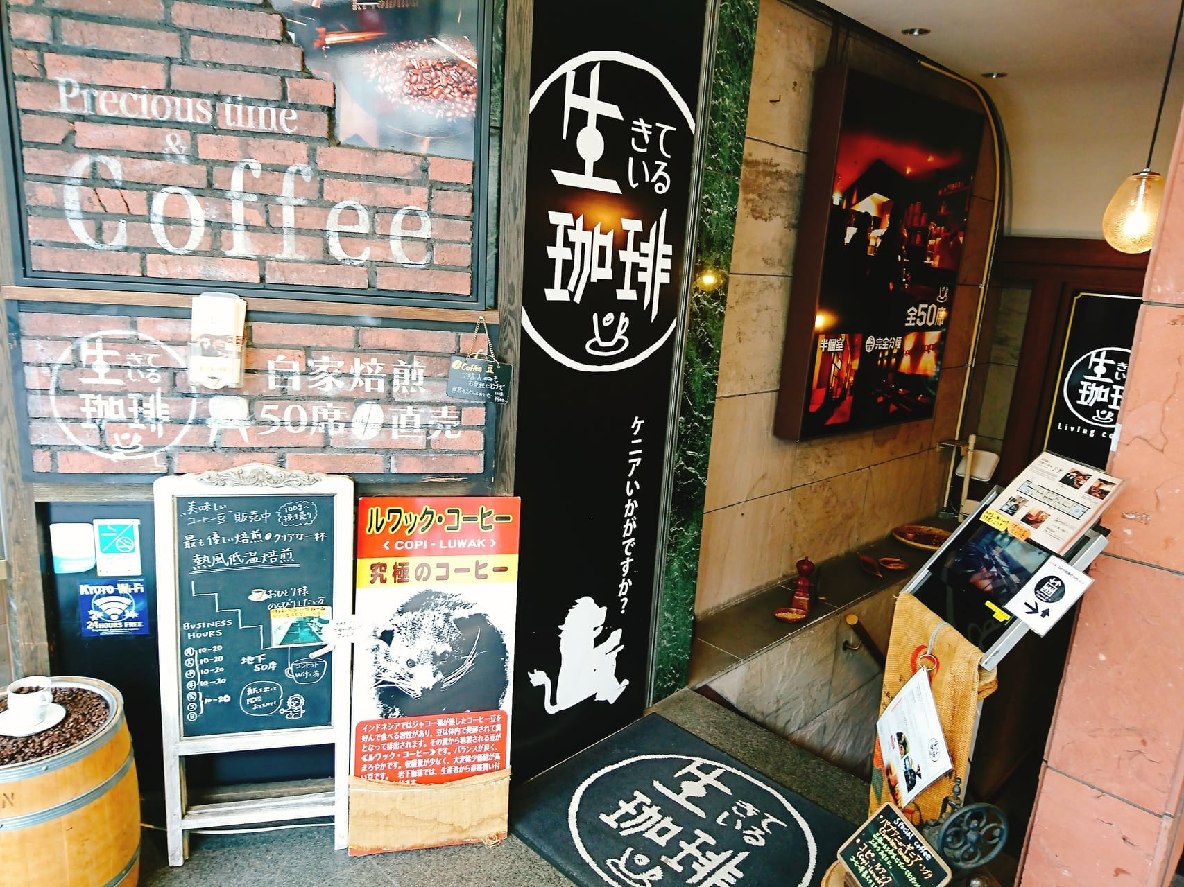 Ikiteiru coffee