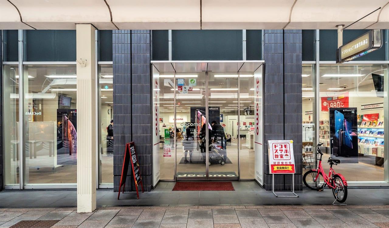 docomo shop kyoto shijodoriten