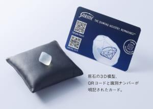 ダイヤモンドジャーニー原石3D模型・カード