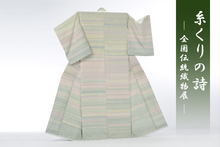 糸くりの詩-全国伝統織物展-
