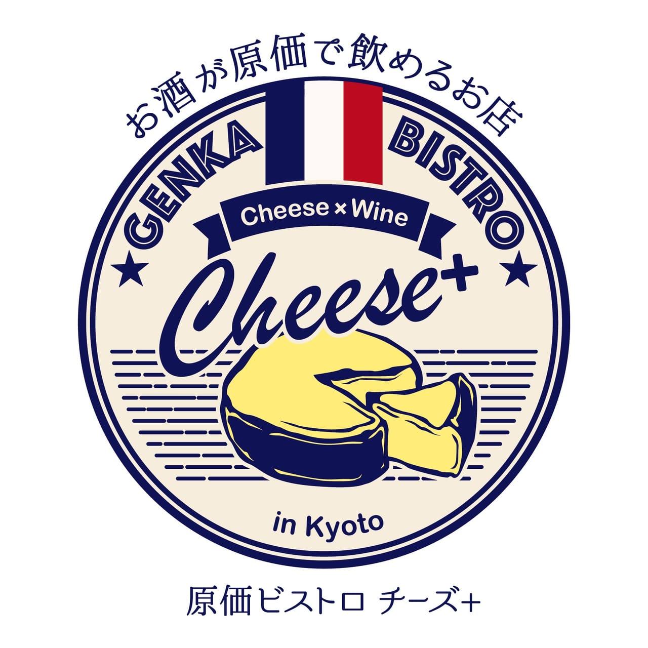 Genka bistro cheeseplus
