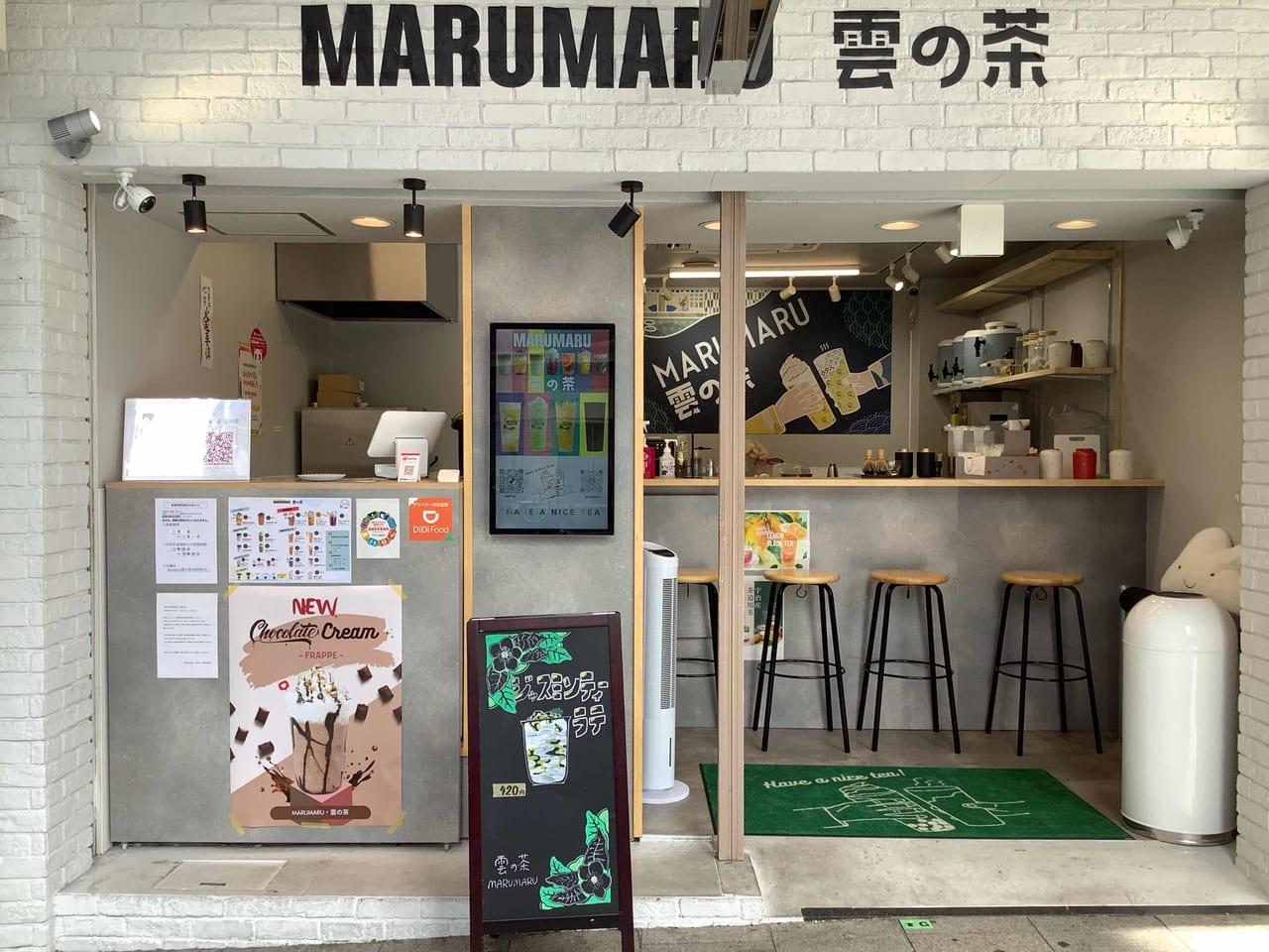 MARUMARU雲の茶四条店