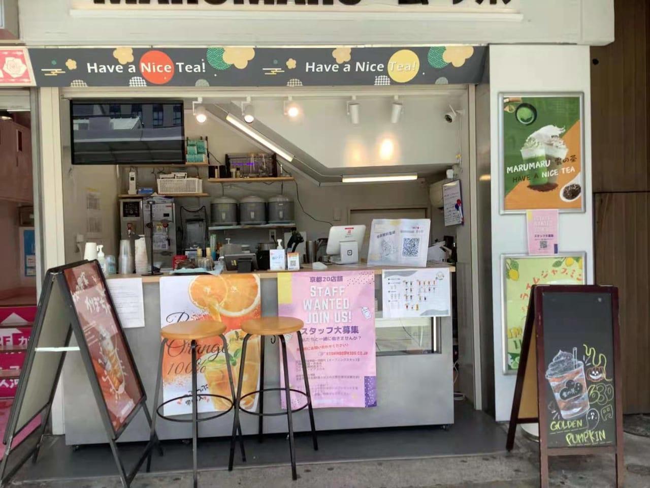 MARUMARU雲の茶四条寺町店